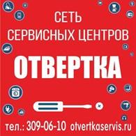 """Сервисный центр """"Отвертка"""" на Киргизской"""