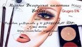 """Белорусская косметика """"BeLLux"""""""