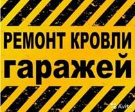 РемонтКровлиГаража