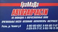 ГраМаДа Автозапчасти