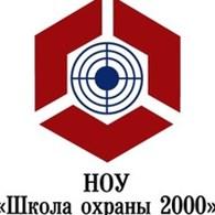 """Школа охраны 2000"""
