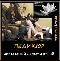 """""""Педикюр аппаратный и классический"""""""