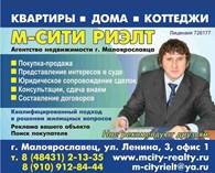 """""""М-Сити Риэлт"""" Агентство недвижимости"""