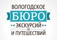 """""""Вологодское бюро путешествий и экскурсий"""""""