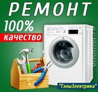 «  Ab-Services Aktau» Профессиональный сервис по ремонту стиральных машин.