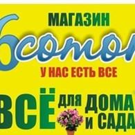 """""""6 соток"""""""