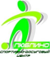 """Спортивно-досуговый центр """"Люблино"""""""