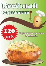 Веселый Картошкин