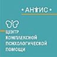 Центр комплексной психологической помощи «Антис»
