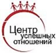 Центр успешных отношений (ЧАСУП «Город-А»)