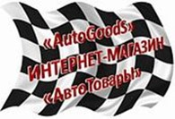 AutoGoodS*АвтоТоварЫ *ИНТЕРНЕТ-МАГАЗИН*
