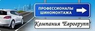 """""""Еврогрупп"""" Группа компаний поставщиков."""