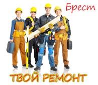Ремонт Брест-отделка и ремонт квартир и домов