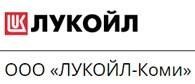 Компания «ЛУКОЙЛ-Коми»