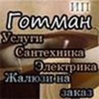 ИП Готман