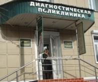 """Клиника ЧГМА"" Минздрава России"