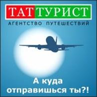 ООО ТатТурист