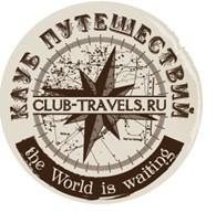 Club Travels (турагентство Клуб путешествий)