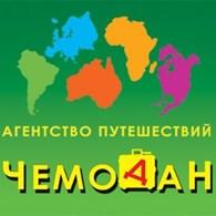 """Агентство Путешествий  Чемодан"""