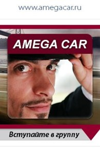 """Компания """"AmegaCar"""""""