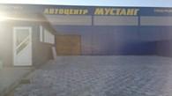 "Автоцентр ""Мустанг"""