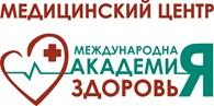 """Медицинский центр """"Международная академия здоровья"""""""