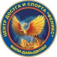 "Центр досуга и спорта ""Феникс"""