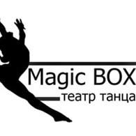 Театр танца «Magic Box»