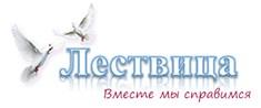 """Благотворительный фонд """"Лествица"""""""