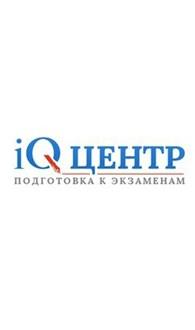ООО iQ - центр курсы ЕГЭ и ОГЭ в Домодедово