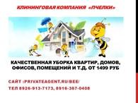 Клининговая компания ПЧЕЛКИ