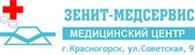 Зенит-Медсервис