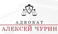 """Адвокат Алексей Алексеевич Чурин"""