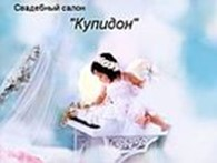 свадебный салон КУПИДОН
