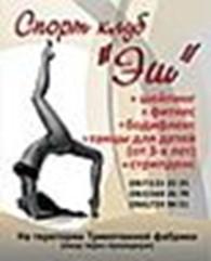 Спортивно - танцевальный клуб «Эш»