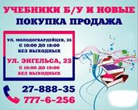 Учебники на Энгельса- 23 и Молодогвардейцев -35