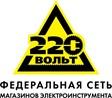 Магазин «Электроинструмент «220 вольт»