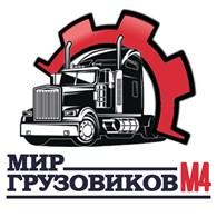 Мир грузовиков М4