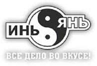 """""""Инь Ян"""""""