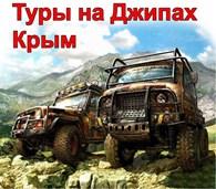 Джип Тур Крым