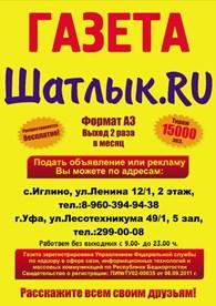 Рекламная газета Шатлык.RU