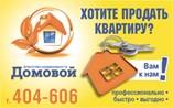 Агентство недвижимости Домовой
