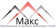 МАКС-максимальный ассортимент кровельных систем