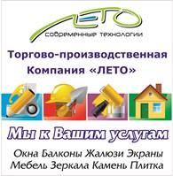 """Торгово-производственная компания """"ЛЕТО"""""""