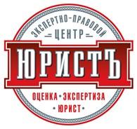 Экспертно - правовой центр
