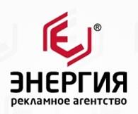 Рекламное агентство «Энергия»
