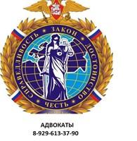 """Коллегия адвокатов ЮВАО """"Ваш адвокатский Партнер"""""""
