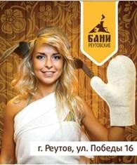 """""""Реутовские Бани и Сауны"""""""