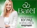 Батэль