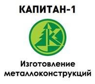 """Компания """"Капитан-1"""""""